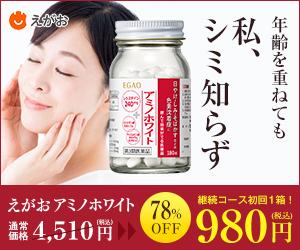 らくちん紫外線から肌をケア【えがおアミノホワイト<第3類医薬品>】
