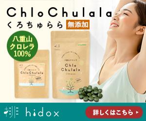 八重山クロレラ100%【ChloChulala(くろちゅらら)】が決まったら…
