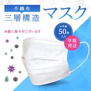 迫りくるウィルス・花粉対策に!不織布三層構造マスク