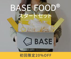 完全栄養の主食【BASE FOOD(ベースフード)】が決まったら…