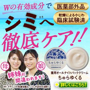典型的にダメな薬用オールナイトパッククリーム 医薬部外品【ちゅらゆくる】