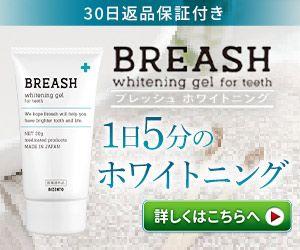 歯を白くする歯みがきジェル【ブレッシュホワイトニング】でここまで感動したことはあっただろうか?