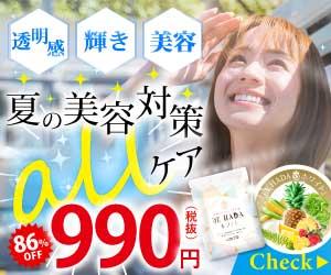 飲む夏の美容ケア【BE-HADA(ビーハダ)ホワイト】活用術