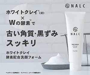 NALC ホワイトクレイ酵素配合洗顔フォームの意外な方法