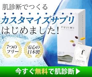肌診断から処方するカスタマイズサプリ【FUJIMI】番付