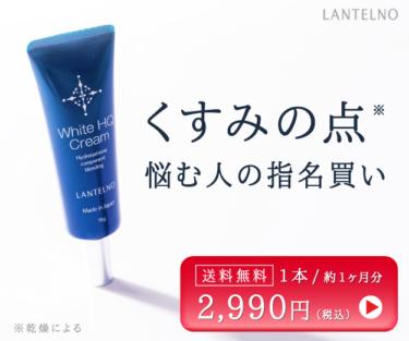 純ハイドロキノン5%配合【LANTELNO(ランテルノ)ホワイトHQクリーム】からの脱却