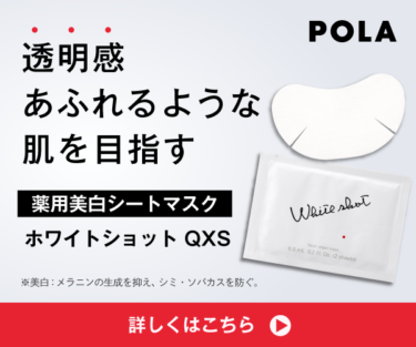 【POLA】薬用美白シートマスク【ホワイトショットQXS】の代表作