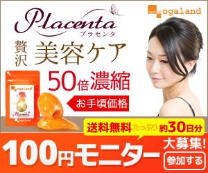 なぜ、【オーガランド】プラセンタサプリメント100円サンプルはハマるのか?