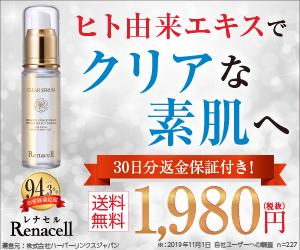 国産純度100%ヒト幹細胞培養液【レナセル美容液】への第一歩