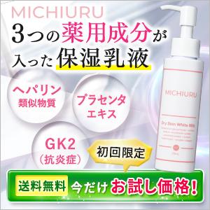 超超乾燥肌と戦う薬用化粧品(極保湿、極美白)MICHIURU ドライスキンホワイトミルクの切り札