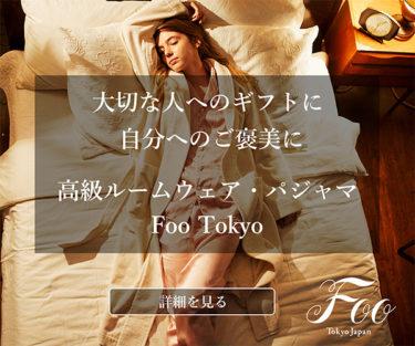 秘密の【Foo Tokyo Official Web Store】ルームウェア・パジャマの高級ブランド