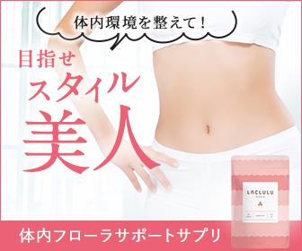 これだけは知っておくべき腸内フローラ応援サプリ【LACLULU(ラクルル)】を快適にする方法