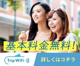 媚びない【Trip Wifi】基本料金無料で国内外で使えるお手軽WiFi