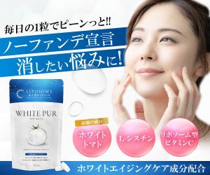 「ホワイトピュール」サプリ(ホワイトトマト、リポソーム型ビタミンC、L-シスチン)のデメリットは?