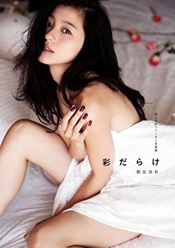 ちょっと贅沢なFLASH 8月18・25日号(朝比奈彩「水辺の邂逅」)