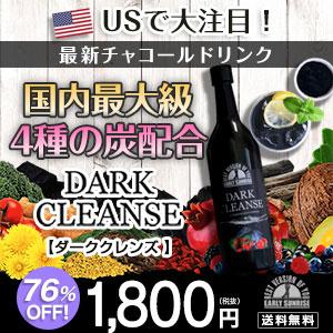 後悔しないためのアメリカ大注目のチャコールドリンク【DARK CLEANSE(ダーククレンズ)】選び