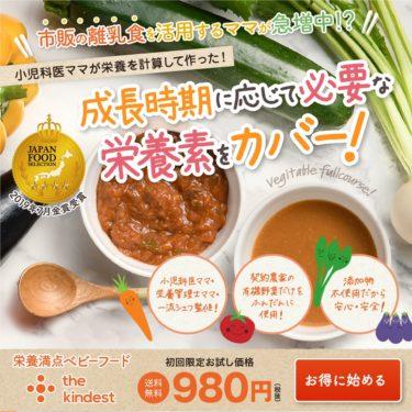 うなぎ登りのthe kindest babyfood(カインデスト ベビーフード)