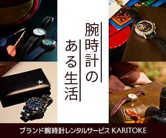 寝ても覚めてもブランド腕時計レンタル【KARITOKE(カリトケ)】