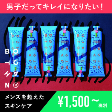 八方ふさがりのメンズスキンケア【BOTCHAN(ボッチャン)】