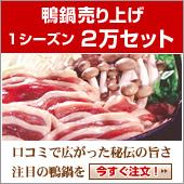 美しすぎる鴨鍋専門店カナール「鴨鍋セット」