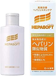 ありえないヘパソフト 薬用 顔の乾燥改善 オールインワン (化粧水 乳液 美容液) ローション