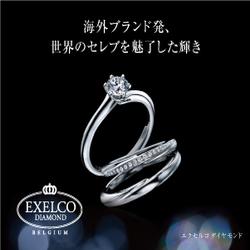 結婚・婚約指輪の【エクセルコダイヤモンド】レボリューション