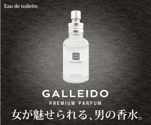 女が魅せられる男の香水【GALLEIDO ガレイド・プレミアム・パルファム】の味方