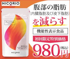脂肪消費を促す2つの天然素材の組み合わせで徹底サポート【FLAVOS(フラボス)】の夜明け