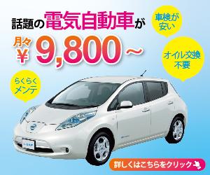 人生で大切なことはすべて電気自動車専門Naviで学んだ