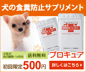 奇跡の酵素とプロバイオティクスのペット(犬・猫)用サプリメント【プロキュア】