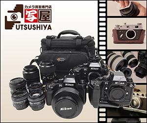 【カメラ買取】写し屋のネタバラシをします